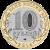 Commemorative 10 rubles (bimetallic) (61)