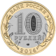Commemorative 10 rubles (bimetallic)