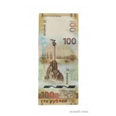 """Russia 100 Roubles 2015 """"Crimea and Sevastopol"""" commemorative banknote"""