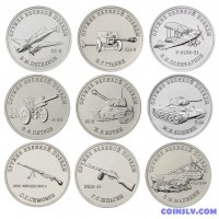 Russia 25 rubles 9 coin set 2019 Weapons of the Great Victory (Weapons Designers)