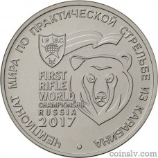 "Russia 25 rubles 2017 ""Practical Rifle Shooting World Championship"""