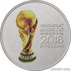 "Russia 25 rubles 2018 ""2018 FIFA World Cup Russia"" II (special edition)"
