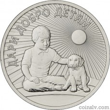 "Russia 25 rubles 2017 ""Give Good to Children"""