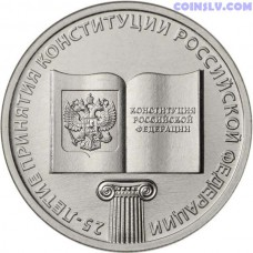Russia 25 rubles 2018 - 25th Anniversary of the Adoption of the Constitution of the Russian Federation