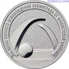 Russia 25 rubles 2019 - 75th Anniversary of the Full Liberation of Leningrad from the Nazi Blockade