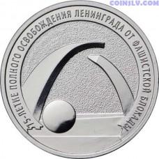 Russia 25 rubles 2019 - 75th Anniversary of the Full Liberation of Leningrad from the Nazi Blockade