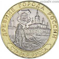 Russia 10 rubles 2002 - Staraya Russa