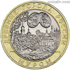 Russia 10 rubles 2003 - Murom