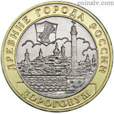 Russia 10 rubles 2003 - Dorogobuzh