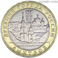 Russia 10 rubles 2004 - Dmitrov