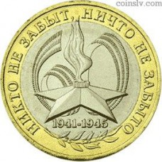 "Russia 10 rubles 2005 ""The 60 th Anniversary of the Victory in the Great Patriotic War of 1941-1945."""