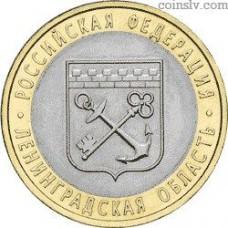 """Russia 10 rubles 2005 """"Leningrad Region"""""""