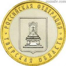 """Russia 10 rubles 2005 """"Tver Region"""""""