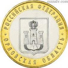 """Russia 10 rubles 2005 """"Oryol Region"""""""