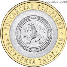 "Russia 10 rubles 2005 ""Republic of Tatarstan"""