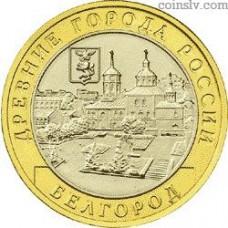 Russia 10 rubles 2006 - Belgorod