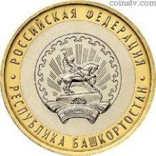 "Russia 10 rubles 2007 ""The Republic of Bashkortostan"""