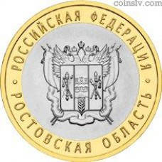 "Russia 10 rubles 2007 ""The Rostov region"""
