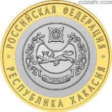 "Russia 10 rubles 2007 ""The Republic of Khakasia"""