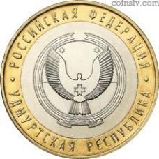"Russia 10 rubles 2008 ""The Udmurt Republic"""