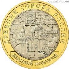 Russia 10 rubles 2009 - Veliky Novgorod