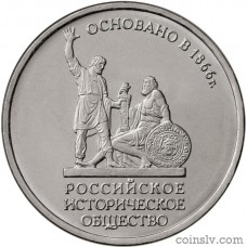 "Russia 5 rubles 2016 ""The 150th Anniversary of Foundation of the Russian Historical Society"""