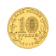 Commemorative 10 rubles
