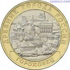 Russia 10 rubles 2018 - Gorokhovets, Vladimir region (1168)