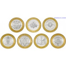 Russia 10 rubles 2002 - 200th Anniversary of Founding the Ministries in Russia (x7 coin set)