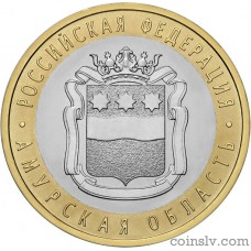 "Russia 10 rubles 2016 ""Amur Region"""