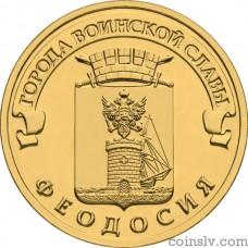 """Russia 10 rubles 2016 """"Feodosiya"""""""