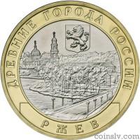 "Russia 10 rubles 2016 ""Rzhev, Tver Region"""