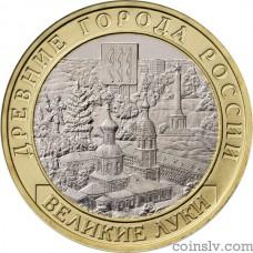 """Russia 10 rubles 2016 """"Velikiye Luki, Pskov Region"""""""