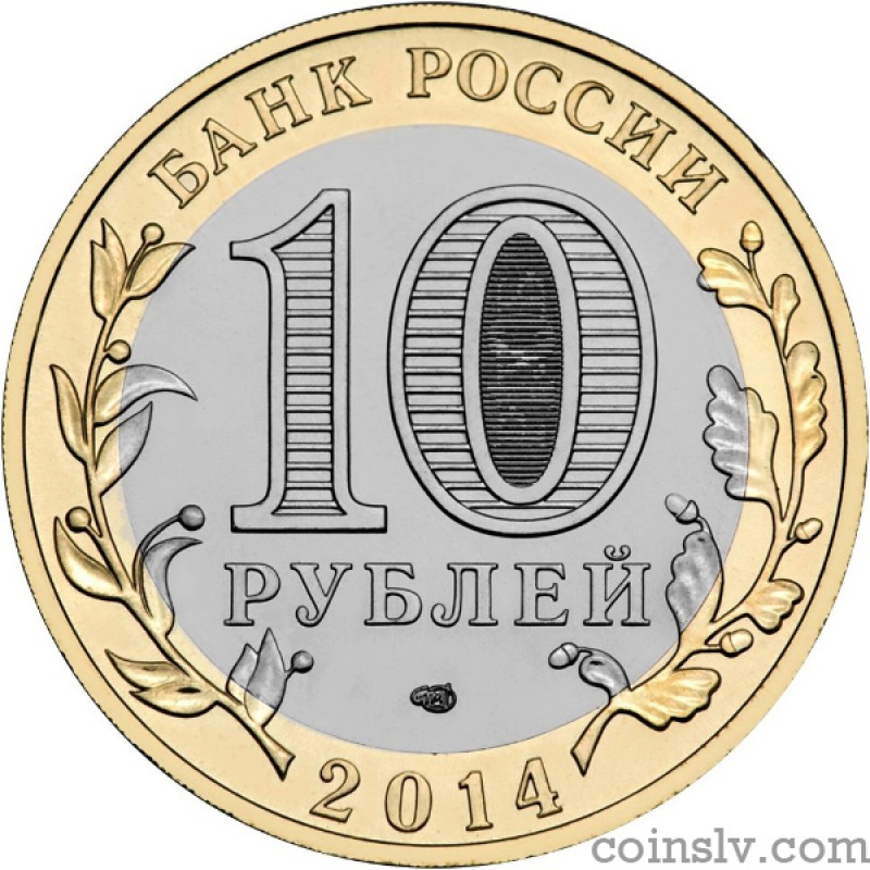 RUSSIA 10 Rubles 2014 bimetal Chelyabinsk BU