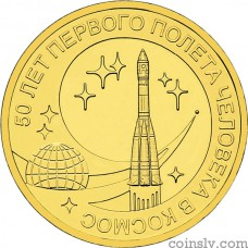 "Russia 10 rubles 2011 ""50 Years of the Man's First Space Flight"""