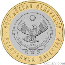 """Russia 10 rubles 2013 """"Republic of Dagestan"""""""