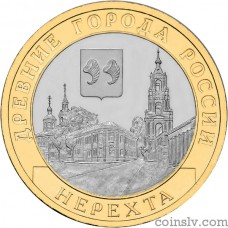 "Russia 10 rubles 2014 ""Nerekhta, Kostroma Region"""