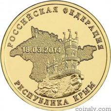 """Russia 10 rubles 2014 """"Republic of Crimea"""""""