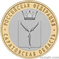 """Russia 10 rubles 2014 """"Saratov Region"""""""