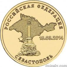 """Russia 10 rubles 2014 """"Sevastopol"""""""