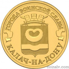 "Russia 10 rubles 2015 ""Kalach-on-Don"""