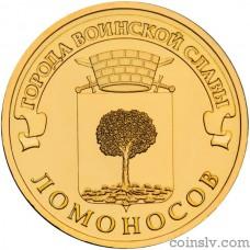 """Russia 10 rubles 2015 """"Lomonosov"""""""