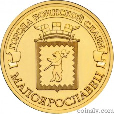"Russia 10 rubles 2015 ""Maloyaroslavets"""