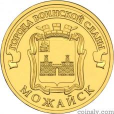 "Russia 10 rubles 2015 ""Mozhaysk"""