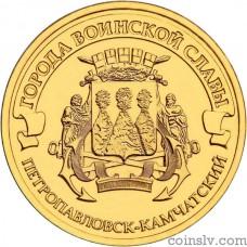 "Russia 10 rubles 2015 ""Petropavlovsk-Kamchatsky"""