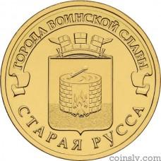 "Russia 10 rubles 2016 ""Staraya Russa"""