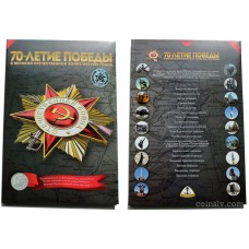 "Russia 2014 set in album ""The 70th Anniversary of the Victory in the Great Patriotic War of 1941-1945"""