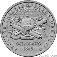"Russia 5 rubles 2015 ""The 170th Anniversary of the Russian Geographic Society"""